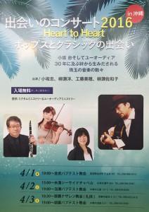 4月3日コンサート